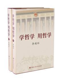 学哲学 用哲学:李瑞环著 (精装版 全两册)
