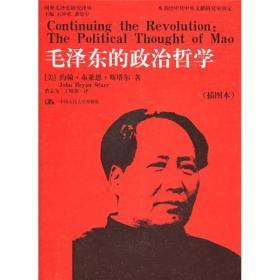 毛泽东的政治哲学 专著 Continuing the revolution: the political thought of Mao 插图本 (