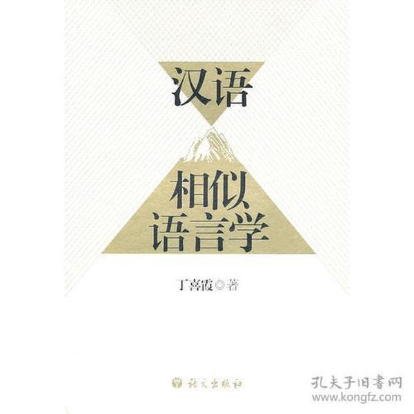 汉语相似语言学