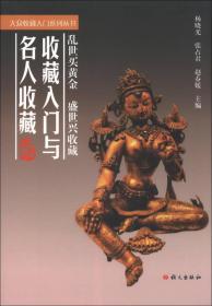 大众收藏入门系列丛书:收藏入门与名人收藏