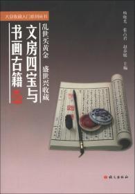 大众收藏入门系列丛书:文房四宝与书画古籍