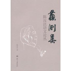 蠡测集:陈汝法语文论丛