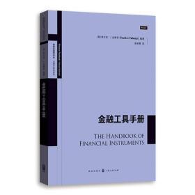 正版包邮  金融工具手册