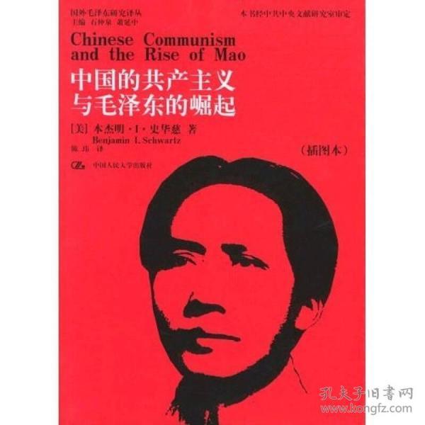 中国的共产主义与毛泽东的崛起