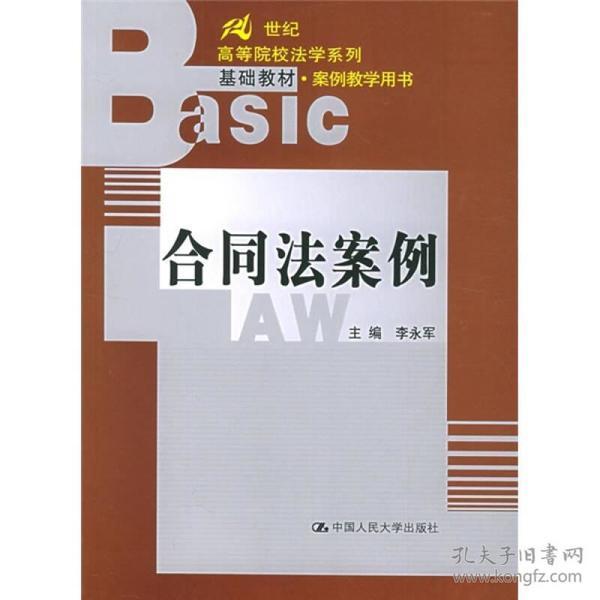 21世纪高等院校法学系列基础教材·案例教学用书:合同法案例