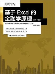 基于EXCEL的金融学原理:(第二版)