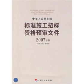中华人民共和国标准施工招标文件(2007年版)