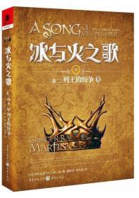 冰与火之歌(4卷2列王的纷争上)