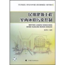 《民用建筑工程室内环境污染控制规范》辅导教材:民用建筑工程室内环境污染控制