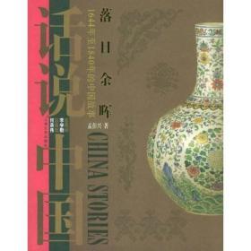 落日余晖:1644年至1840年的中国故事//话说中国