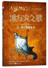 冰与火之歌(5卷2列王的纷争中)