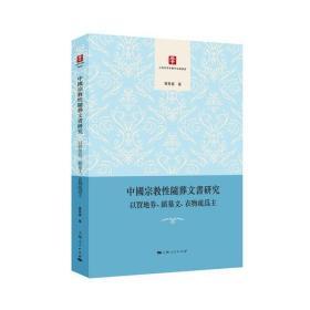 中国宗教性随葬文书研究