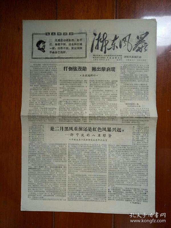 浙东风暴报(1967-09-02) .