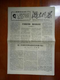 浙东风暴报(1967-09-02)