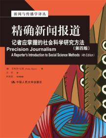 精确新闻报道:记者应掌握的社会科学研究方法