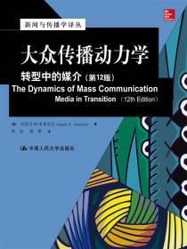 大众传播动力学:转型中的媒介(第12版)/新闻与传播学译丛·国外经典教材系列