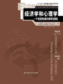 经济学和心理学:一个有前景的新兴跨学科领域(行为和实验经济学经典译丛)