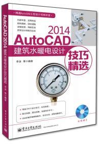AutoCAD 2014寤虹��姘存���佃�捐�℃��宸х簿��