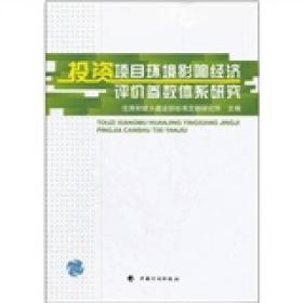 投资项目环境影响经济评价参数体系研究