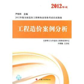 造价应试指南2012——工程造价案例分析