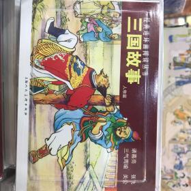 三国故事人物篇全4册50开平装