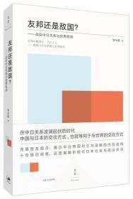 新书--友邦还是敌国?