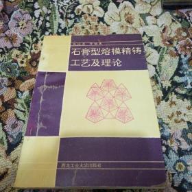 石膏型熔模精铸工艺及理论  印量1000册西4(4一86)