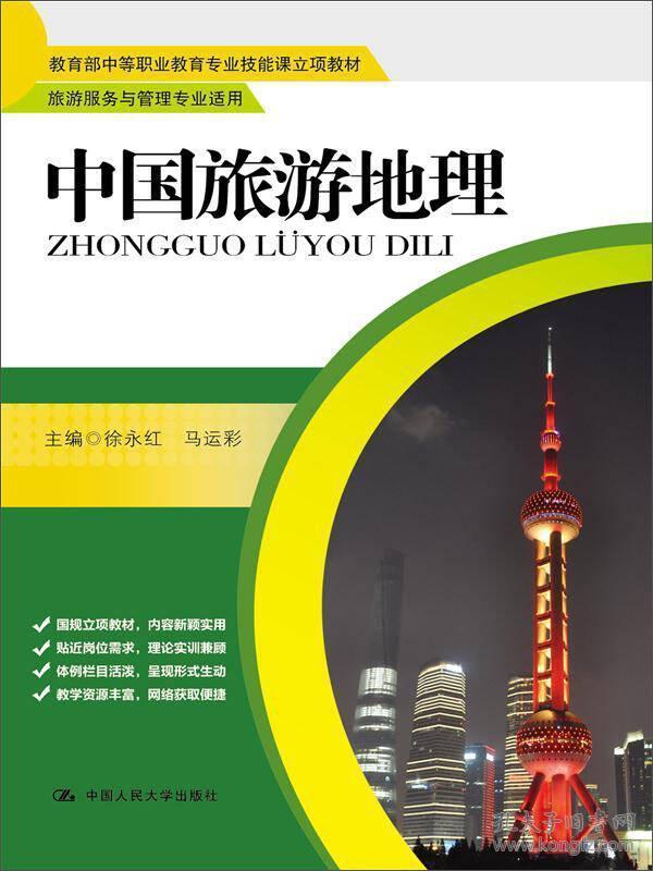 中国旅游地理(教育部中等职业教育专业技能课立项教材)