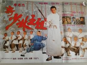 怀旧收藏90年代电影海报1开《新少林五祖》编剧: 王晶(近全品,无明显折痕)
