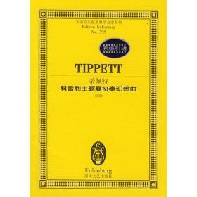 蒂佩特科雷利主题复协奏幻想曲总谱
