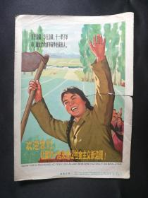 32开宣传画 31 欢迎你们 让我们一起来建设社会主义新边疆!