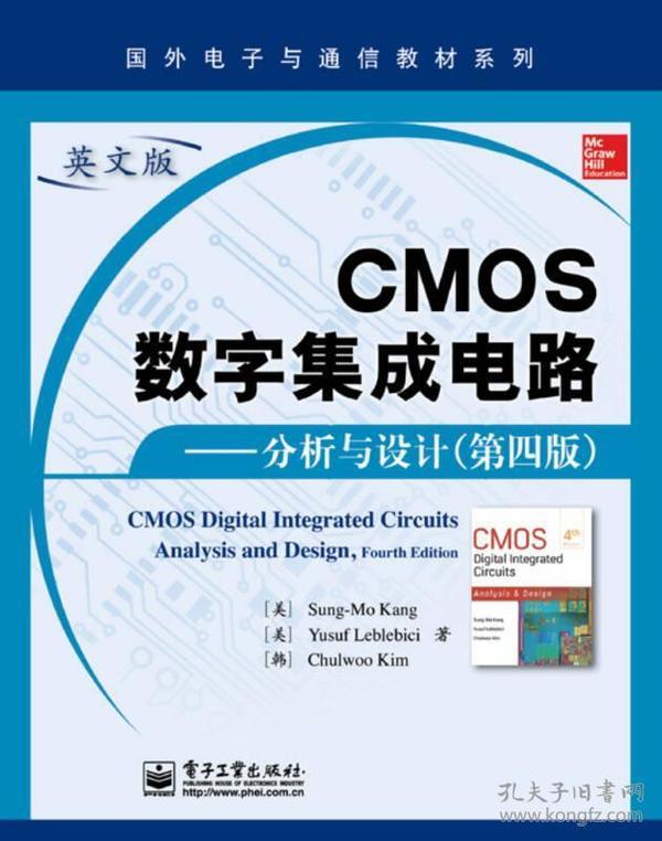 CMOS数字集成电路:分析与设计(第4版 英文版)