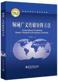 信息科学与工程系列专著:频域广义传输矩阵方法