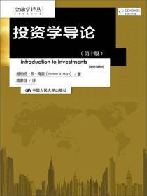投资学导论(第十版)(金融学译丛)