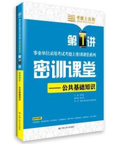 华图·事业单位录用考试考德上密训课堂系列:(第1讲)密训课堂——公共基础知识
