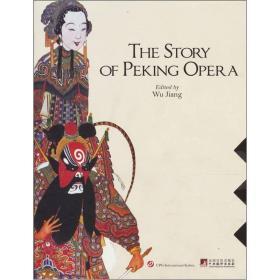 9781921678363-hs-京剧的故事(英文版)