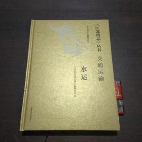 江苏省志丛书:交通运输(水运)