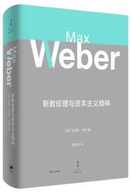新教伦理与资本主义精神  上海人民出版社  [德]马克斯·韦伯 著;阎克文 译