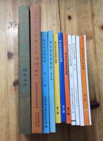 西山区文史资料 1—13辑(缺第十辑 12本合售)