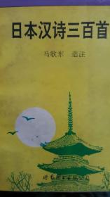 日本汉诗三百首(孔网孤本)
