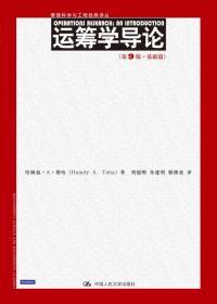 管理科学与工程经典译丛:运筹学导论(第9版·基础篇)