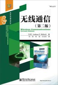 经典译丛·信息与通信技术:无线通信(第二版)