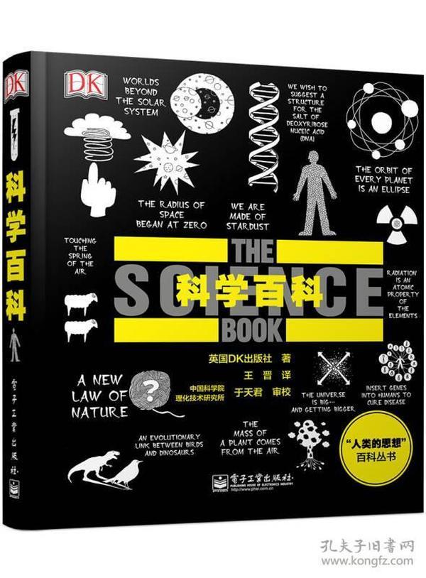 DK人类的思想百科丛书:科学百科