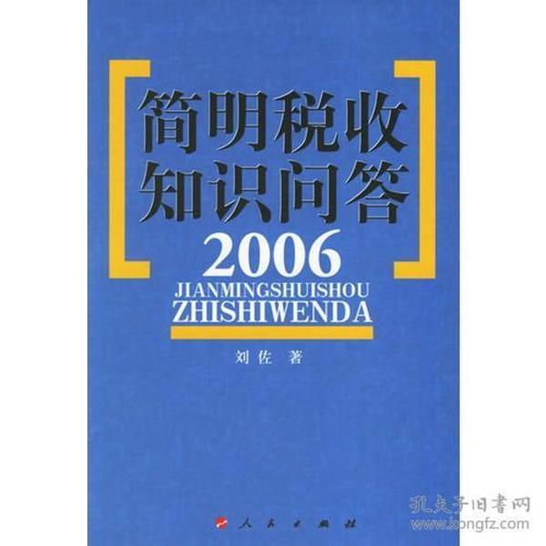 简明税收知识问答2006