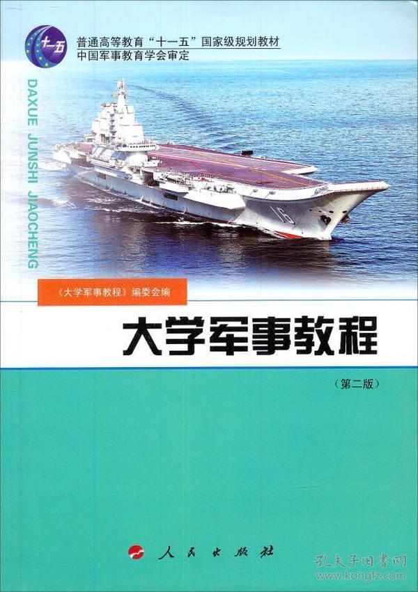大学军事教程(第二版)