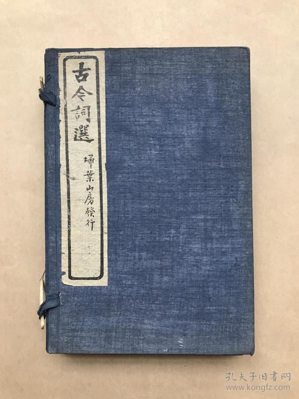 古今词选(32开线装6册一套全带原函套,扫叶山房1930年白宣石印本),品好如新