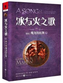 冰与火之歌(13卷5魔龙的狂舞上)