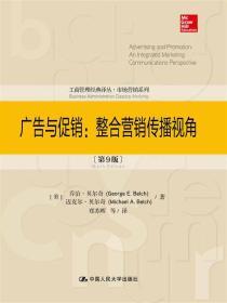 广告有促销-整合营销传播视角-(第9版)贝尔奇中国人民大学出版社
