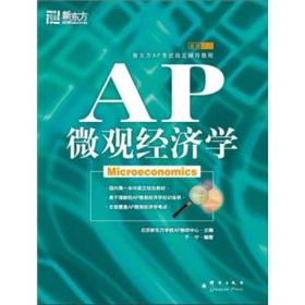 AP : 微观经济学考点和精练