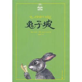 夏洛书屋美绘版·兔子坡